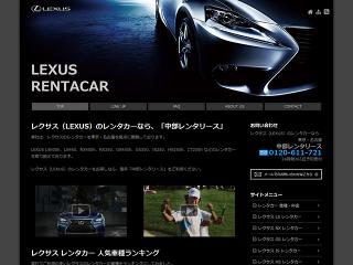 レクサス(LEXUS)レンタカー