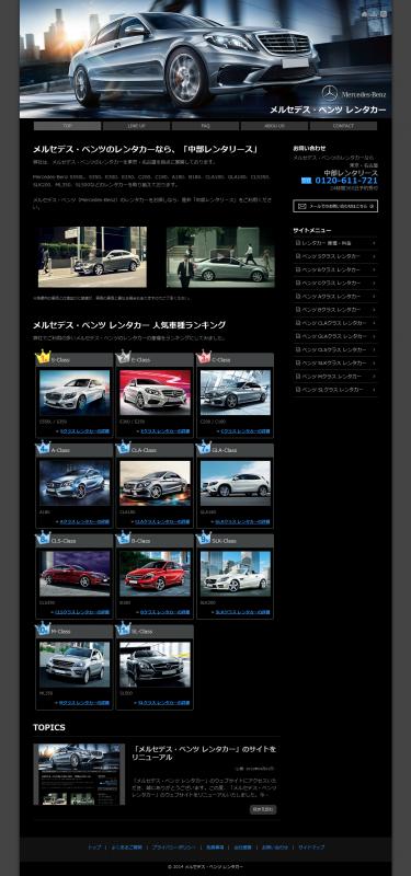 「メルセデス・ベンツ レンタカー」のウェブサイト